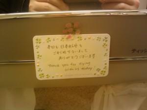 bathroomnote