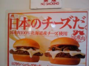 japanesecheeseandmeat