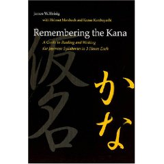 Remembering-the-Kana