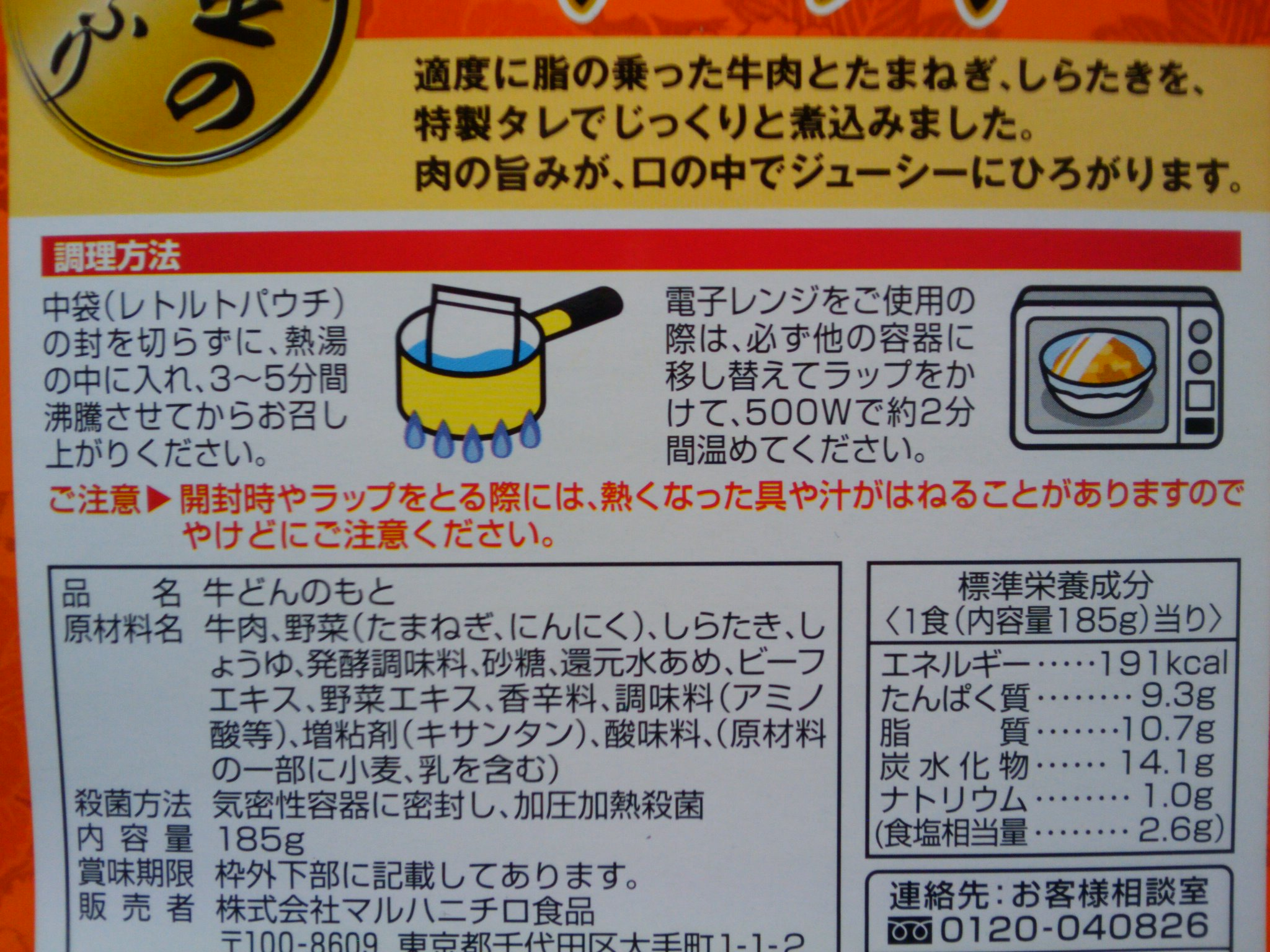 cookinginstructions